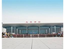 太原火车南站